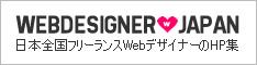 日本全国フリーランスWebデザイナーHP集