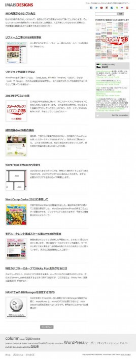 フリーWEBデザイナー(大阪) - IMAI5 DESIGNS