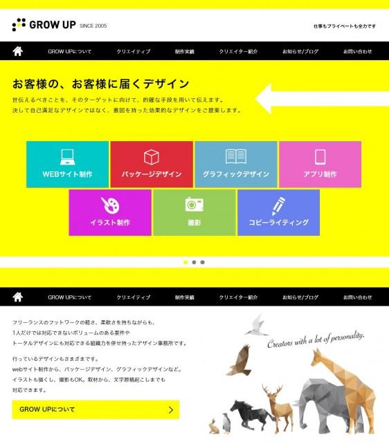 フリーランスのデザイナー集団「GROW UP」|グラフィックデザイン、webデザイン、ホームページ制作、パッケージデザイン、ロゴデザイン