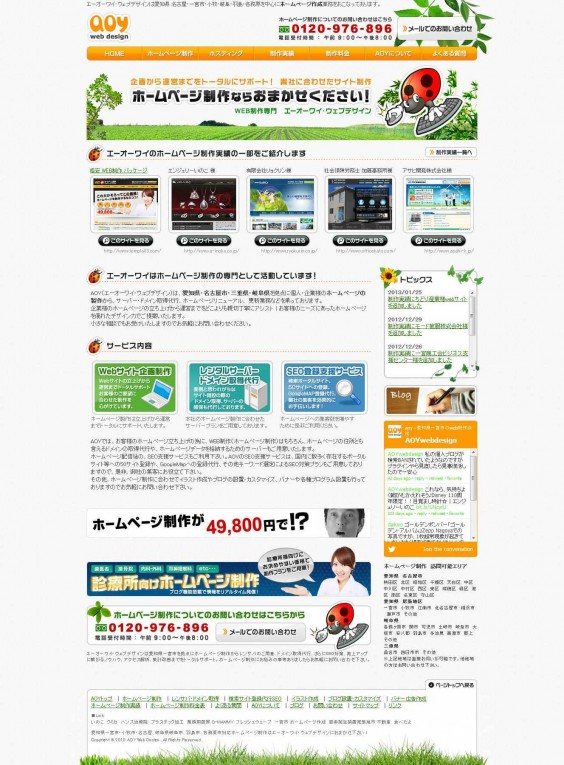 ホームページ制作なら愛知県一宮市のAOYへおまかせ