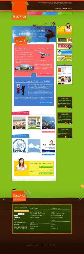 ホームページ制作・Webデザイン|DESIGN Oil|千葉県(船橋・津田沼・鎌ヶ谷・習志野)・東京都