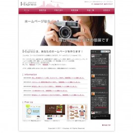 フリーランスWEBデザイナー【アイ・エキスプレス I・Express】ホームページ作成代行・ホームページ制作