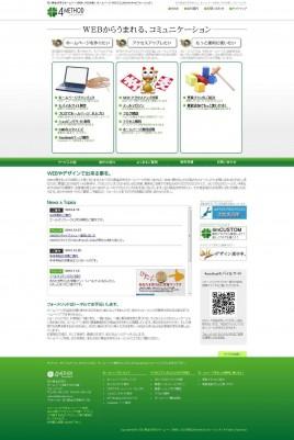 石川県金沢市のホームページ制作、SEO対策-4method(フォーメ・ッド)|TOP