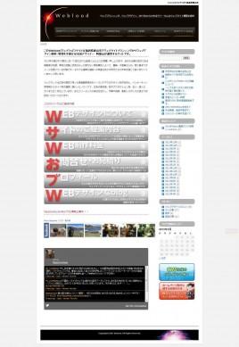 Weblood(ウェブラッド)福島県郡山市 - ウェブプランニング、ウェブデザイン、XHTMLからCMSまでトータルなウェブサイト・築を提供
