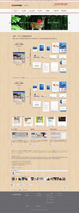 ユアデザイン|ホームページ制作 特急案件スピード対応