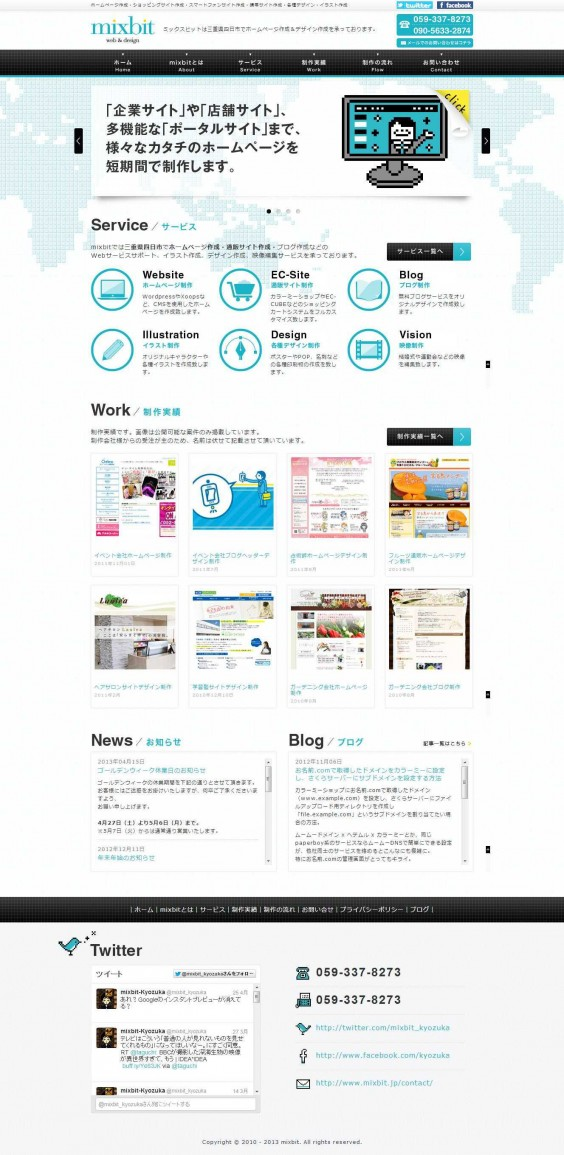 三重県四日市でホームページ作成/通販サイト作成【ミックスビット】