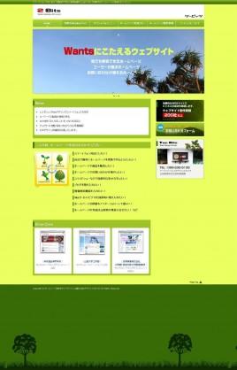 ホームページ制作のツービッツ - 山梨のWebデザインスタジオ