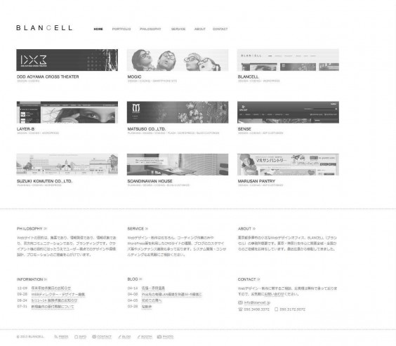 BLANCELL WEBデザイン・WEB制作 東京多摩