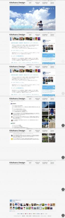 北原デザイン - 島原 - 南島原 - 雲仙 - ホームページ制作