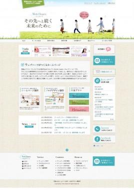 和歌山のホームページ制作・WEBデザイン作成|ウェブハーツ