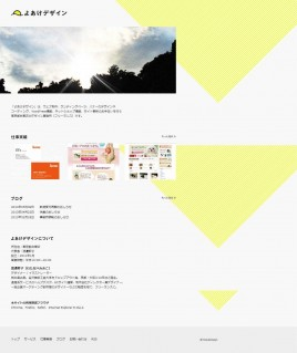 東京 フリーランス ウェブデザイナー - よあけデザイン