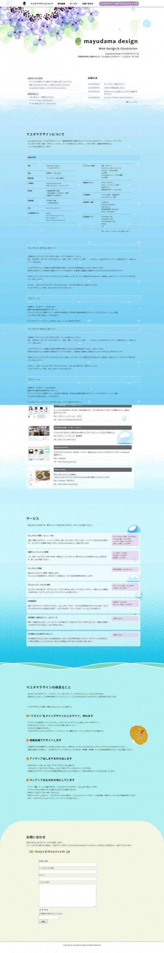 mayudama-design -マユダマデザイン-