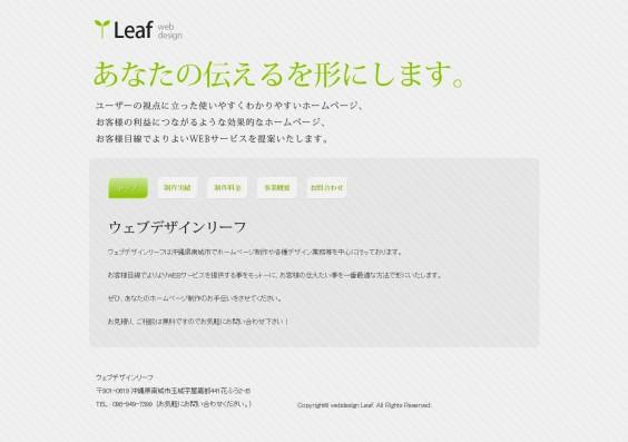 沖縄ホームページ制作 ウェブデザインリーフ