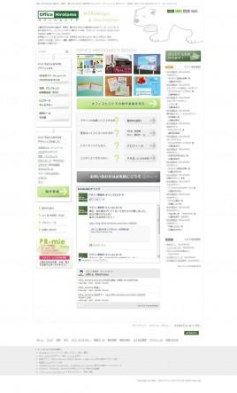 三重県四日市でWEBサイトデザイン制作(ホームページ作成)-DTP制作-イラストデザイン制作SOHO オフィスヒロトモ