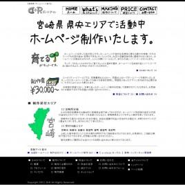 ホームページ制作 - D+R (ディートアール) 宮崎県 県央エリアで活動中