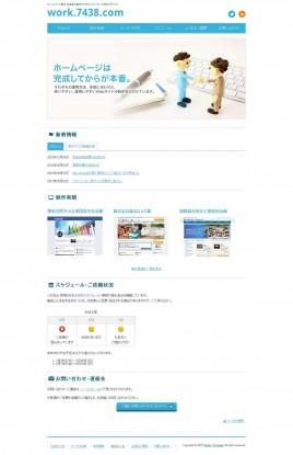 work.7438.com - 北海道札幌市のフリーランスWebデザイナー