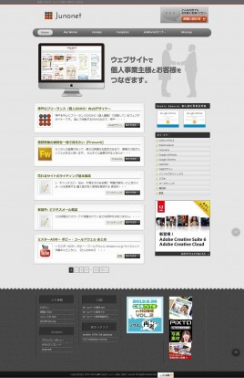 集客できるホームページ制作【神戸】Junonet