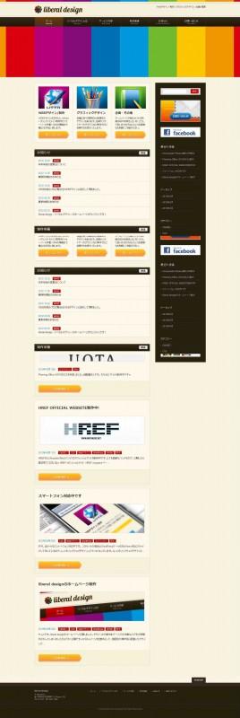 liberal design - Webデザイン・制作 - グラフィックデザイン - 企画・提案