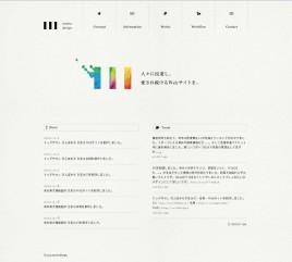 鹿児島 ホームページ制作 Web制作|森田デザイン室