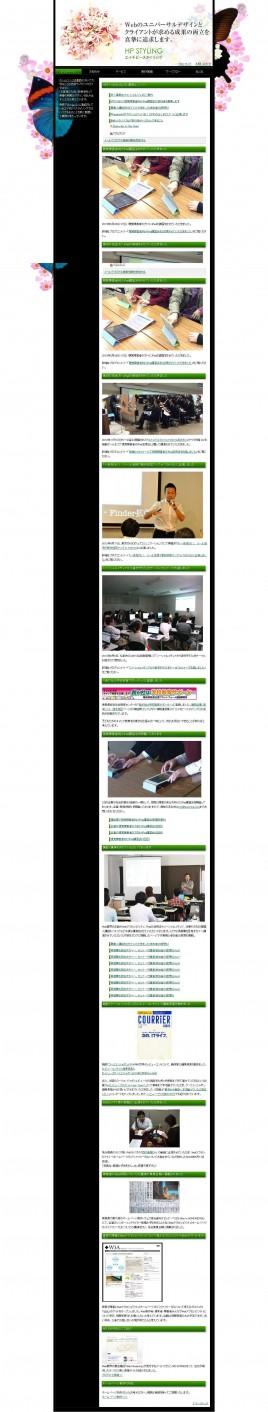 エイチピースタイリング - 青森県ホームページ制作フリーランスwebデザイナー。ウェブサイトデザイン、Webアクセシビリティ、WordPress