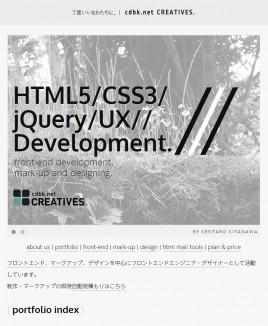 ホームページ制作 東京 吉祥寺/フリーランス(SOHO) webデザイナー/tsubonet