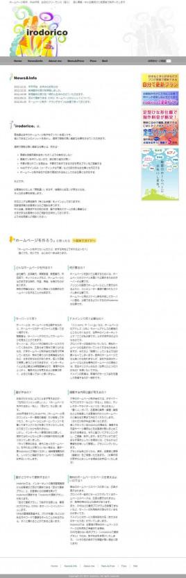 ホームページ制作 仙台 irodorico | フリーランス(個人)Webデザイナー