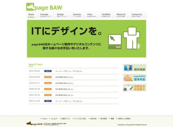 HP制作 - page BAW