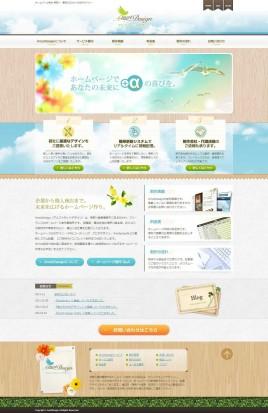 ホームページ制作【神奈川 東京】- WEB制作のAmotDesign