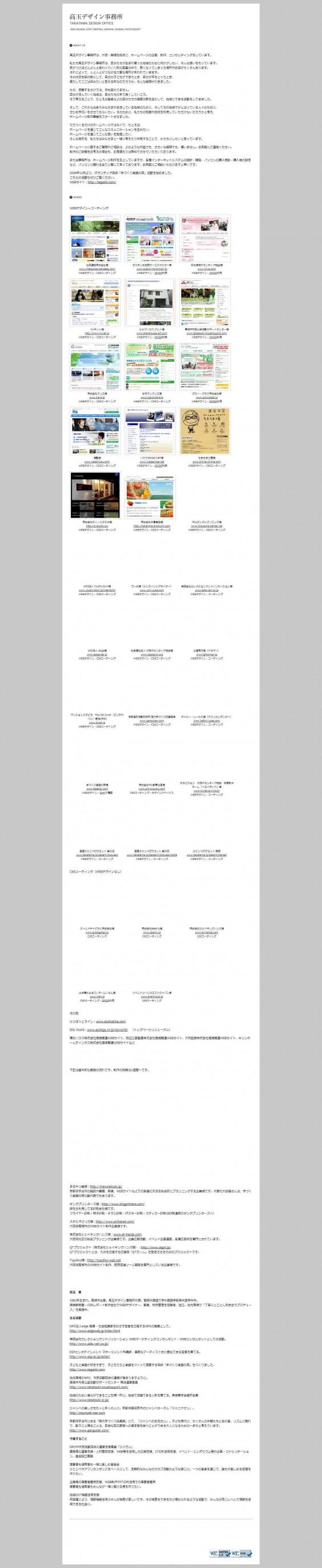 高玉デザイン事務所 大阪府高槻市 WEBサイト・ホームページの企画、制作、コンサルティング、パ・コン相談