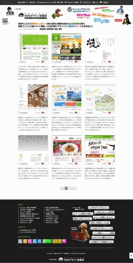 ホームページ作成|大阪 兵庫|Wordpressが得意なフリーランスWebデザイナー