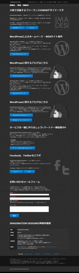 WordPressによるホームページ制作 IMAGINATION DESIGN |大阪のフリーランスWEBデザイナー
