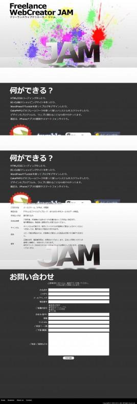 フリーランスウェブクリエーター ジャム - Freelance Web Creator JAM