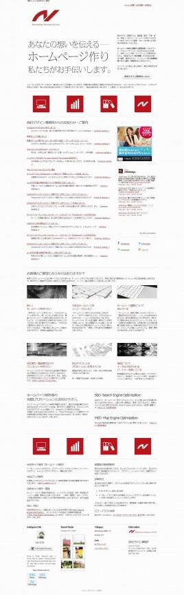 ホームページ制作 WEBサイト制作 SEO MEO - 西村デザイン事務所 - 作る、育てるホームページ、西村デザイン事務所がお手伝いします