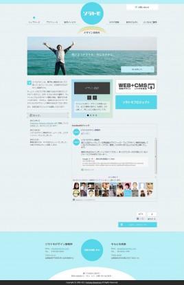 ・ラトモデザイン事務所-兵庫県神戸市・明石市のホームページ制作会社