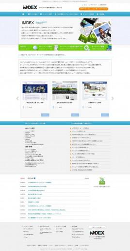 埼玉県熊谷市ホームページ制作ホームページ保守管理のIMDEX(イムデックス)