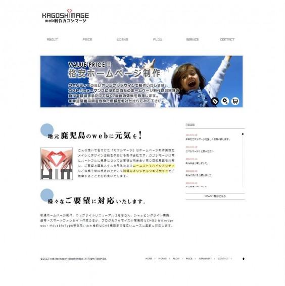 web制作カゴシマージ|鹿児島・鹿屋のホームページ制作・作成