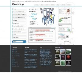 横浜のホームページ制作 croitre - 横浜のホームページ制作(フリーランス) [web制作・Webデザイン・HTMLコーディング・ホームページ運営-