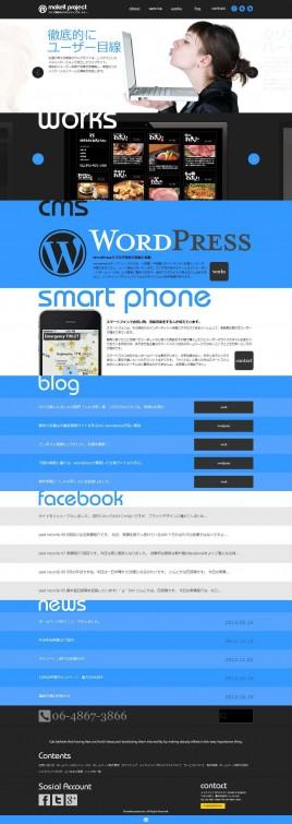 メイクイットプロジェクト 大阪で集客力のある徹底的にユーザー目線のホームページを制作 - メイクイットプロジェクト 大阪で集客力の-