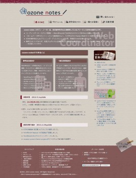 ozone notes(オゾンノーツ)-名古屋のフリーランスWeb制作-コーディング-WordPressカスタマイズ