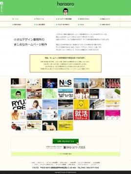 ホームページ制作 福岡|ハラプロはまじめで小さなWEBデザイン事務所です。