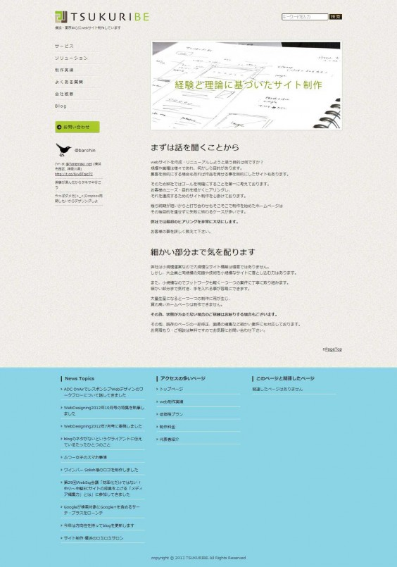 横浜東京のwebサイト制作│TSUKURIBE ツクリベ