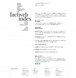 福岡 ウェブデザイン事務所|ファクトウェブ