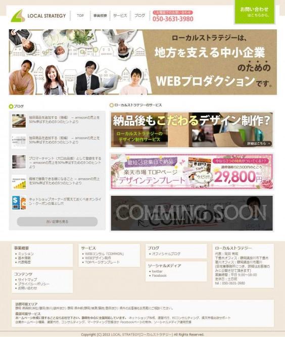 ホームページ作成 静岡を中心に全国対応 ローカルストラテジー|静岡のホームページ作成会社