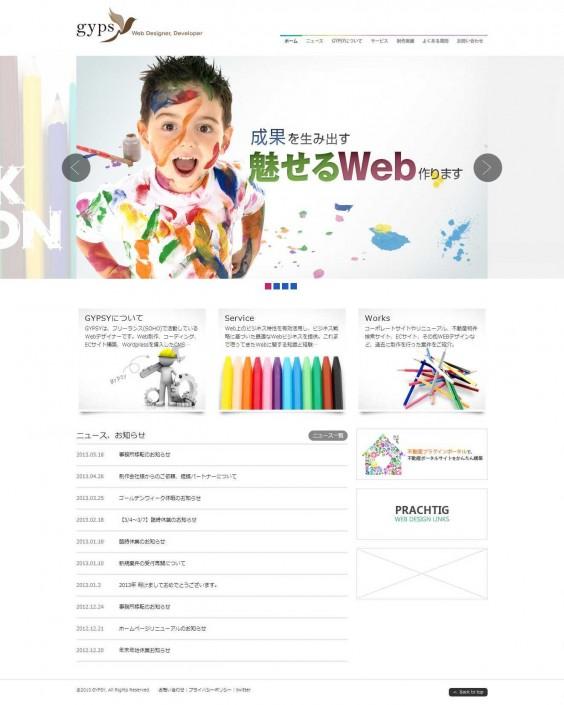 GYPSY ジプシー WEBデザイナー 東京 ホームページ制作 フリーランス