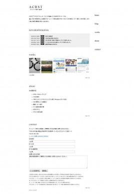 ホームページ制作 富山 アクラスト