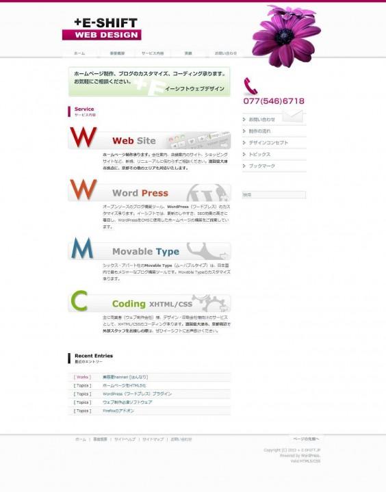 ホームページ制作 - イーシフトウェブデザイン 滋賀・京都
