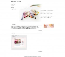 富山県のホームページ制作|デザインフォレスト