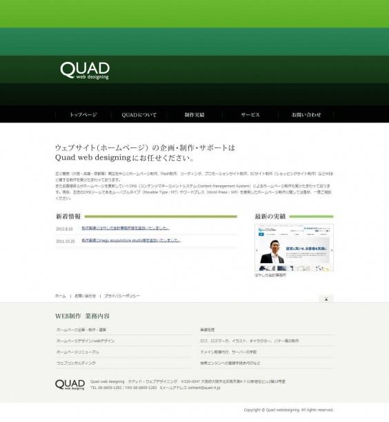 ホームページ制作なら大阪のQUAD web designing