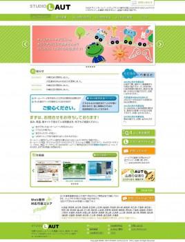 STUDIO LAUT Webデザイン・ホームページ制作(兵庫県 個人SOHO)