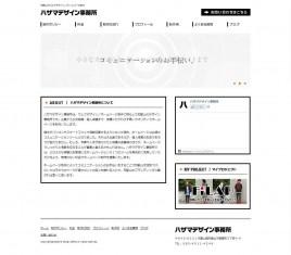 和歌山のウェブデザイン、ホームページ作成|ハザマデザイン事務所